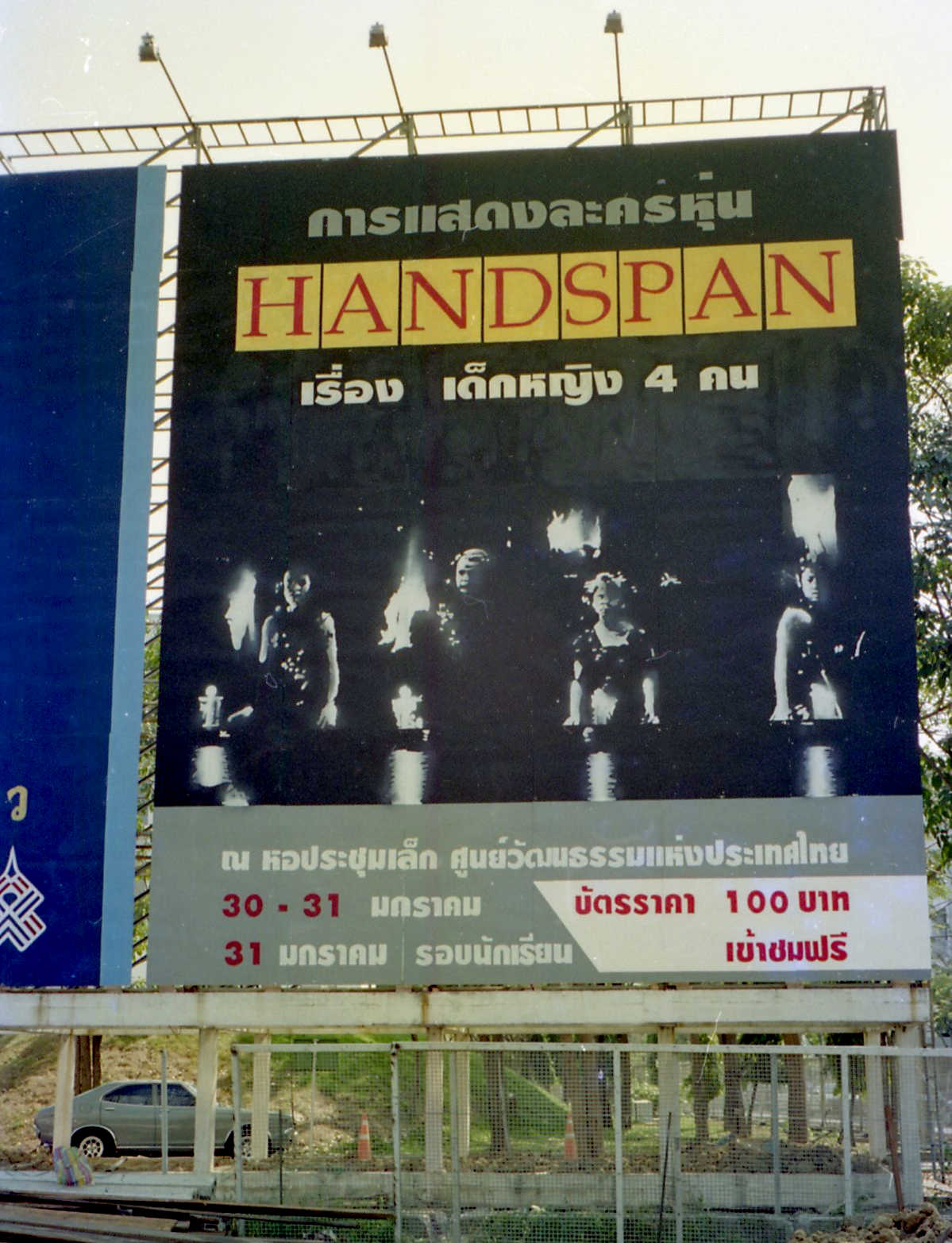 Handspan Theatre Four Little Girls Bangkok billboard with pictures of 4 little girls in performance